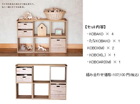 kobako107100