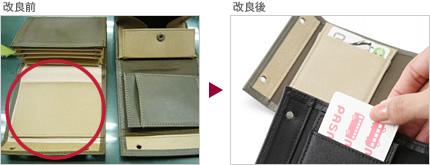 Suicaなど、ICカード用のポケットを追加