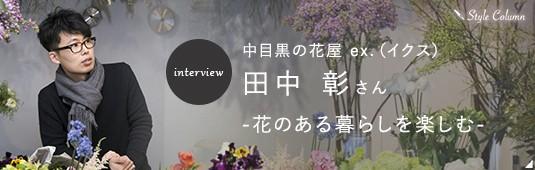 banner_hana_interview