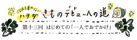 13_banner